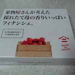 49107840 - 苺フィナンシェ 5個入り