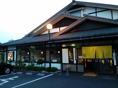サガミ 梅森坂店