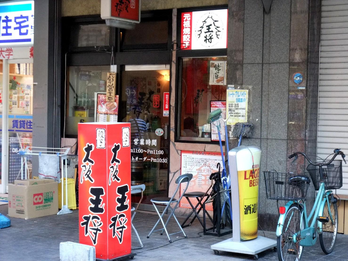 大阪王将 JR尼崎店