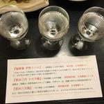 旅の宿南條 - 真田ゆかりの利き酒セット