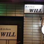 キッチン ウィル -