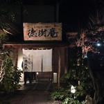 徳樹庵 - 玄関
