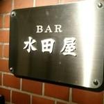 BAR 水田屋 - 入口看板