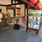 玉露の里 茶の華亭 - 入口