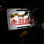 赤羽霊園 -