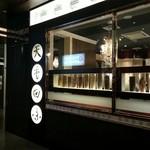 天香回味 - 入口横の店舗名