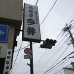 49123680 - お店^ ^