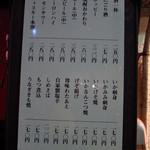 やきや 荻窪店 -