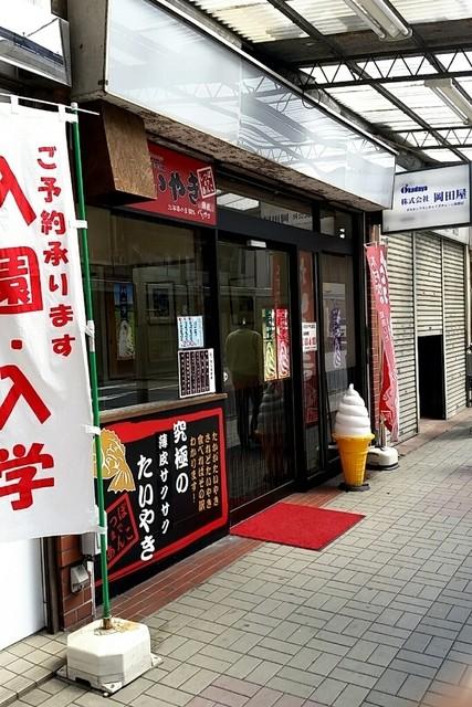 木村家のたいやき 横浜二俣川店 - 店舗外観