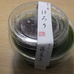 おだんごの店 藤菜美 - ほろり