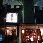 プティ・カッセ - お店は大阪の心斎橋あります。大丸とそごうの間をテクテクと南小学校の方に歩いて行きます。するとエムズビルが見えてきます。