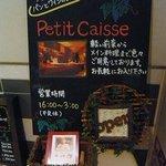 プティ・カッセ - フランス前菜 パンとワインのお店 petit Caisse 営業時間は16時~翌3時なんですね。営業時間が長いですね。