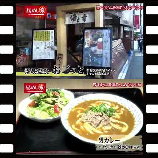 □■□テレビ東京「昼めし旅」で紹介されました!!□■□