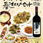 パスタ&小皿料理 葡萄亭 -