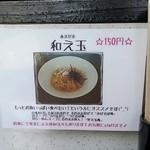 49139123 - 和え玉