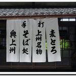 そば処 白糸の滝 -