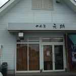 めん屋 元助 - 2010/8