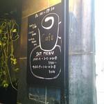 バル リフレイン - 入り口の看板