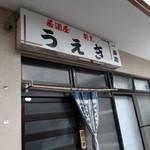 うえき - 1603_うえき_看板
