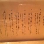 つじ半 - 「美味しいお召し上がり方」をよく読みましょう!