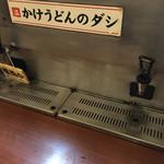 丸亀製麺 - このダシが旨い。大好きです(≧∇≦)