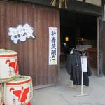 杉能舎 - 蔵の間入口