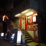 順順餃子房 - ビルの2階