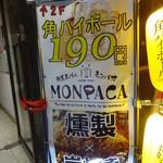 49146941 - 角ハイボール190円税別