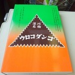 49148456 - ウロコダンゴ(箱)