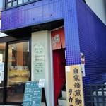 ヲガタ - 西口駅前