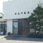 保立川魚店 - お店の外観