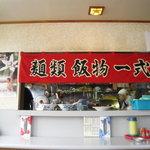 双葉食堂 - 厨房(平成22年8月22日再訪)