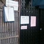 麺匠 玄龍 - 入口で名前を書いて待つシステム!