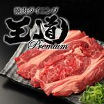 焼肉ダイニング 王道プレミアム - 料理写真:
