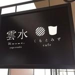 Cafe くもとみず -