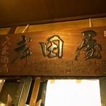 岸田屋 - お店の名前が入った看板も渋い