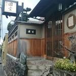 Kyoutogiontempurayasakaendou - 外観