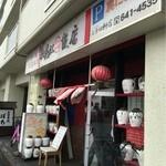 松花江飯店 -