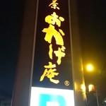 おかげ庵 長久手店 - コメダの甘味喫茶 おかげ庵