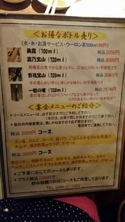 団十郎 - ボトル、宴会メニュー