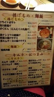 団十郎 - 揚げ物、麺類メニュー