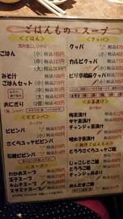 団十郎 - ごはんもの、スープメニュー