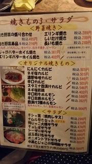 団十郎 - 焼き物、サラダメニュー
