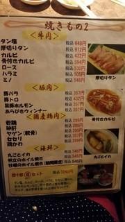 団十郎 - 焼き物メニュー