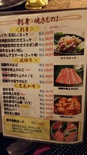 団十郎 - 刺身、焼き物メニュー