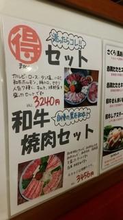 団十郎 - 壁メニュー