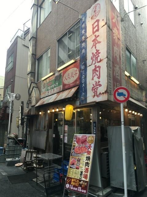 日本焼肉党 浅草橋東口店