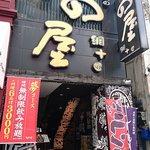 炭焼漁師小屋料理 渋谷東急本店前のひもの屋 - ひもの屋 渋谷東急本店前店