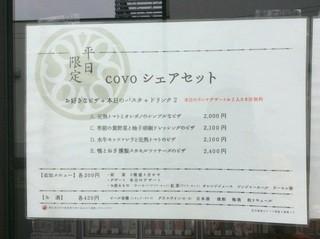 covo - 平日ランチメニュー