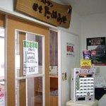 工場レストラン健食たぬみせ - お店に入る前に 券売機があります。
